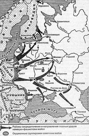 Нападение фашистской Германии на Советский Союз